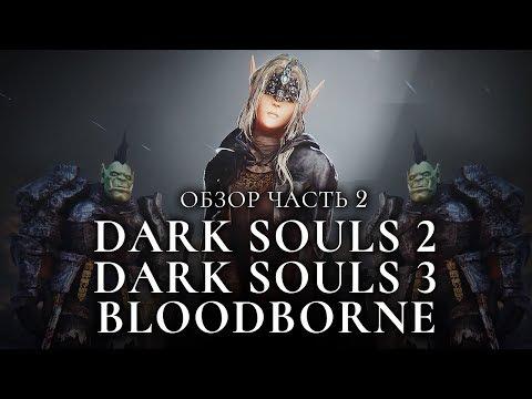 Серия игр Souls - обзор. Часть 2 [Dark Souls 2 и 3, Bloodborne]