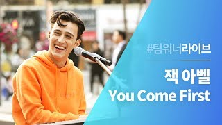 #Team워너 Live : 잭 아벨 (Zak Abel)   You Come First