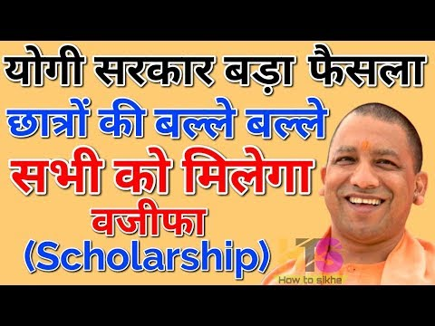 यूपी में अब हर छात्र को मिलेगा वजीफा ( छात्रवृत्ति )| UP Scholarship 2018-19 Latest News Today Hindi