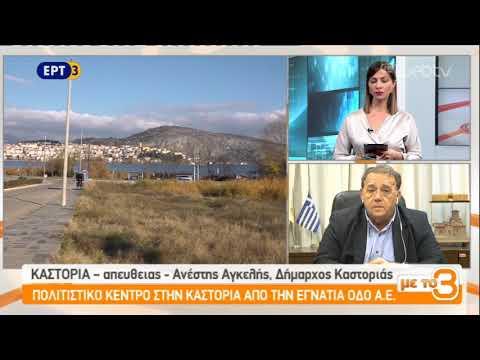 Πολιτιστικό Κέντρο στην Καστοριά από την Εγνατία Οδό Α.Ε. | 30/11/2018 | ΕΡΤ