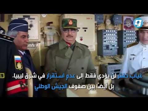 فيديو بوابة الوسط | غياب المشير حفتر قد يرفع أسعار النفط إلى 100 دولار