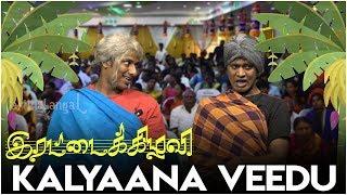 Irattai Kizhavi - Kalyaana Veedu   Episode 3   Parithabangal