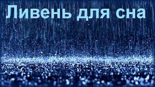2 Hrs - Ночной дождь для сна / Sounds of heavy rain for sleep