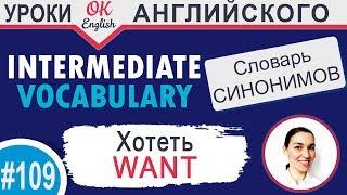 #109 Want - хотеть 📘 Английский словарь INTERMEDIATE