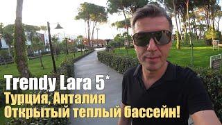 Trendy Lara 5*, Турция, Анталия
