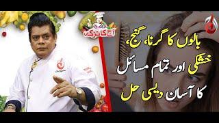 Baalon Kay Tamam Masail Ka Hal | Aaj Ka Totka by Chef Gulzar