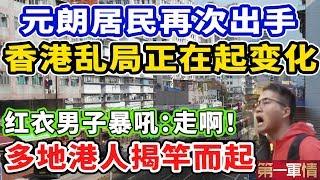 元朗居民再次出手!香港乱局正在起变化!红衣男子怒吼:走啊!多地港人不再沉默,揭竿而起!