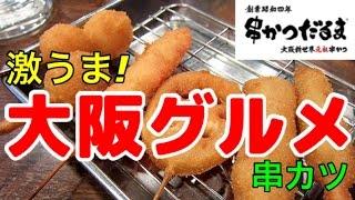 激うま大阪ぐるめ串カツ屋だるま!ぷりっぷりの海老