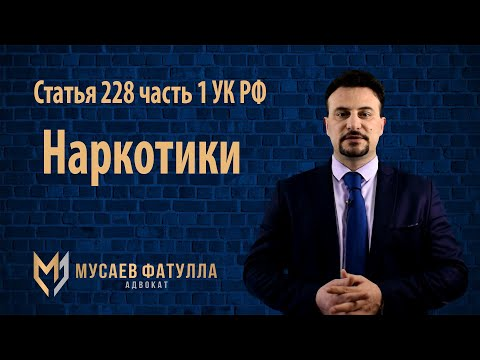 Статья 228 часть 1 УК РФ - Наркотики. Способы защиты в уголовном деле на примере