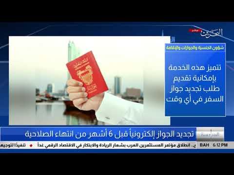 (برنامج السادسة) تحرص شؤون الجنسية والجوازات والإقامة على تقديم الخدمات الالكترونية وإتمامها في فترة وجيزة 2019/11/10