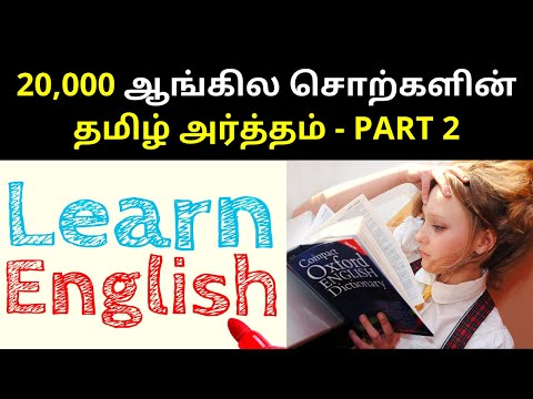 20,000 English Words to Tamil Translation & Meaning PART-2 | English to Tamil Online Translation