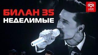 "Концерт Димы Билана ""35 Неделимые"""