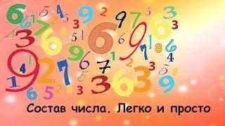 Состав числа. Легко и просто.
