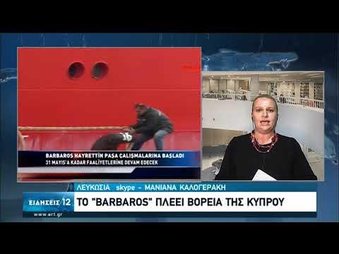 Barbaros | Πλέει βόρεια της Κύπρου | 30/07/2020 | ΕΡΤ