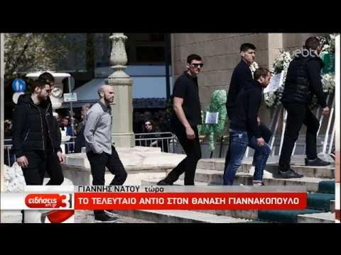 Το τελευταίο αντίο στον Θανάση Γιαννακόπουλο   26/03/19   ΕΡΤ