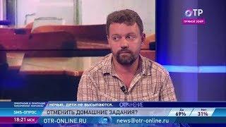 Вадим Муранов: Многим родителям выгодно, чтобы детям побольше задавали
