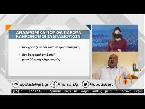 Αναδρομικά | Συνταξιούχων και κληρονόμων | 27/10/2020 | ΕΡΤ