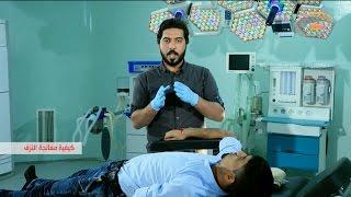 اسعافات أولية ح٥ ( كيفية معالجة النزف ومعالجة الرعاف )