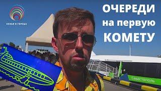 ТЕСТ.  КОМЕТА КРЫМ / дикие украинцы / Ялта горит