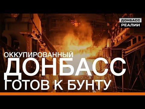 Оккупированный Донбасс готов к бунту | Донбасc Реалии