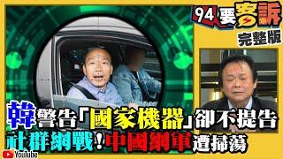 韓自認被國家機器監控!網軍被刪習生氣了?