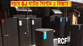 Wholesale DJ SPEAKER & MIXER Market In Bd   RCF/JBL Speakers in Cheap Price In Bd   Dhaka