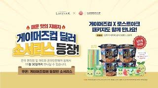 로스트아크 X 오뚜기 '게이머즈컵 딜러 소서리스' 출시!