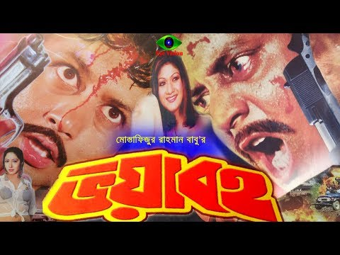 Bangla Hit Movie | Voyaboho | ভয়াবহ | Dipjol | Munmun | Amin Khan | Champa