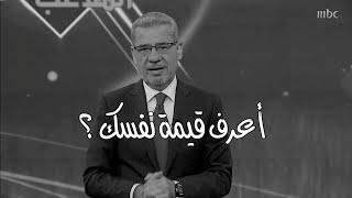 أعرف قيمة نفسك - مصطفى الآغا تحميل MP3