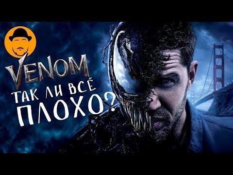 ВЕНОМ – Обзор Фильма