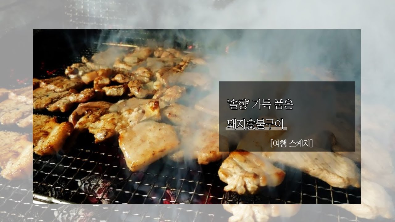 [미식로드/울진영양] '솔향' 가득 품은 돼지숯불구이