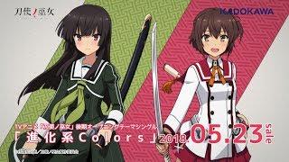 TVアニメ「刀使ノ巫女」後期オープニングテーマ「進化系Colors」試聴動画
