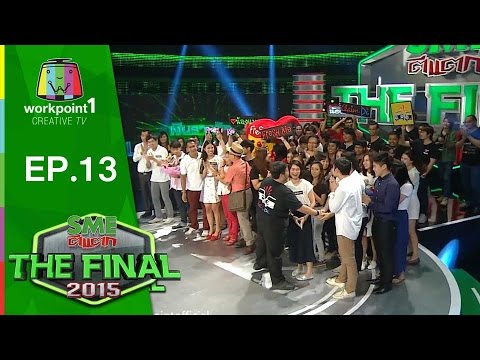 SME The Final (รายการเก่า) | SME THE FINAL 2015 | รอบ Final Ep.13 | 26 ก.ย. 58