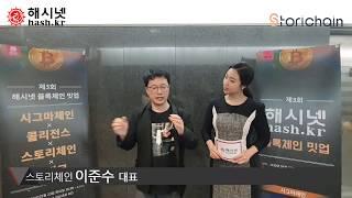 [해시넷] 스토리체인 이준수 대표이사 인터뷰