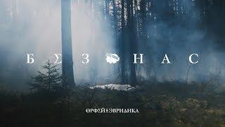 Noize MC — Без нас (Хипхопера «Орфей & Эвридика») feat. Leila