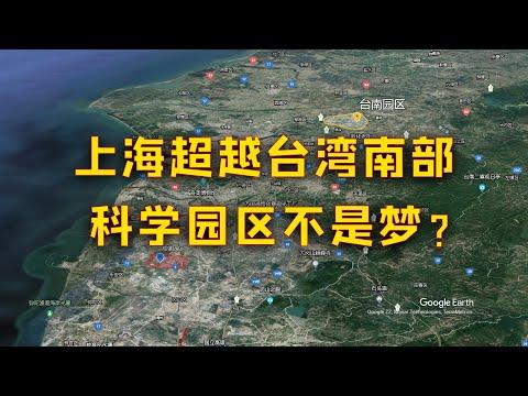 【游侠小周】上海集成电路产业园,超越台湾南部科学园不是梦?这里只有台南和高雄两个园区,很轻松啊