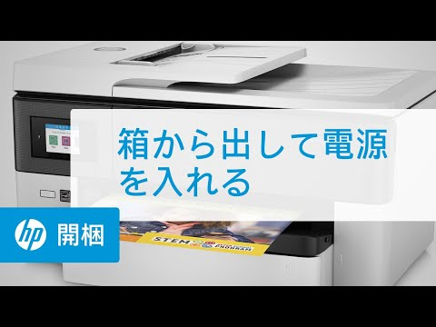 HP OfficeJet Pro 7720ワイドフォーマット オールインワンプリンタシリーズを箱から出して電源を入れる