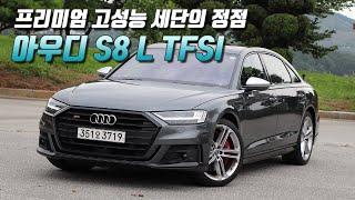 [글로벌오토뉴스] [시승기] 야성과 우아함, 모두 담다. 아우디 S8 L TFSI (액티브서스펜션과 4륜조향시스템 압권)