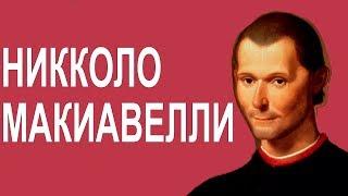 Политическая теория - Никколо Макиавелли | Биография, взгляды, цитаты. [The School of Life]