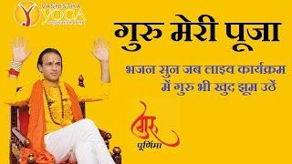गुरु मेरी पूजा, गुरु गोविंदा हिंदी भक्ति भजन | गुरु पूर्णिमा स्पेशल | योगगुरु धीरज, वशिष्ठ योगाश्रम - Download this Video in MP3, M4A, WEBM, MP4, 3GP