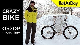 Обзор велосипеда CrazyBike. Настоящий, с катанием.