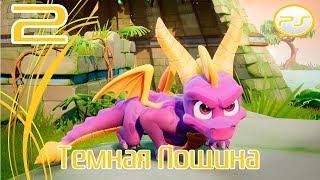 Прохождение Spyro the Dragon (PS4) — Часть 2: Темная лощина [4k 60fps] С переводом диалогов