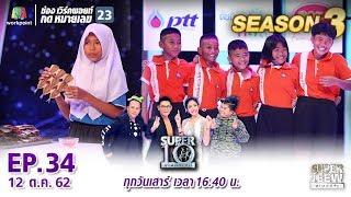 SUPER 10 | ซูเปอร์เท็น Season 3 | EP.34 | 12 ต.ค. 62 Full HD