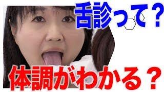 舌から読み取る!体調の変化