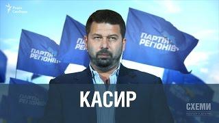 Касир || Михайло Ткач («СХЕМИ»)