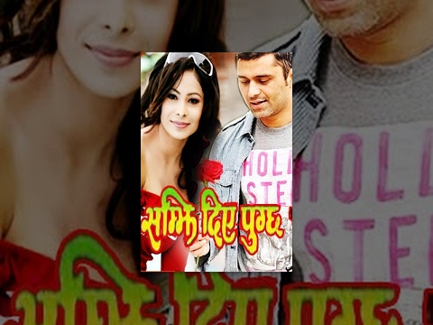 Samjhidiye Pugcha | Nepali Movie