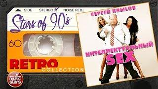 Сергей Крылов ✮ Интеллектуальный Sex ✮ Любимые Звезды 90х ✮ Ретро Коллекция ✮ Альбом  2009 года ✮