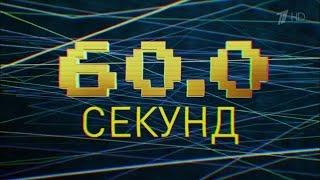 Вечерний Ургант.  60 секунд - Сергей Лазарев и Владик (06.11.2015)