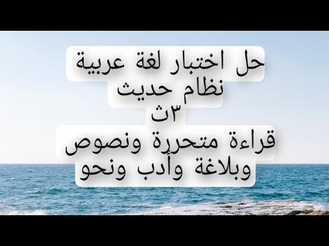 talb online طالب اون لاين اختبار لغة عربية جامد جدا ٣ث الأستاذ محمود عطية