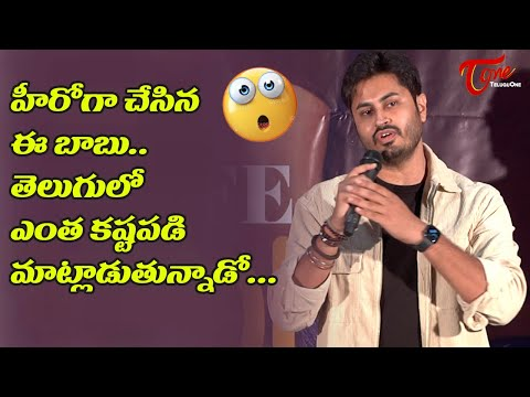 Hero Bimal Kartheek Rebba Speech @ Love Life And Pakodi Trailer Launch |  TeluguOne Cinema